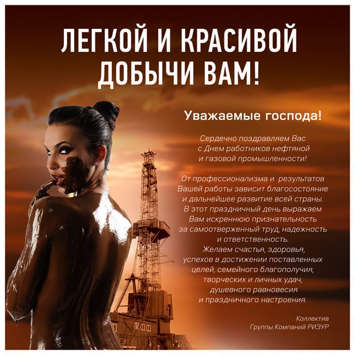Текст поздравления с днем нефтяника